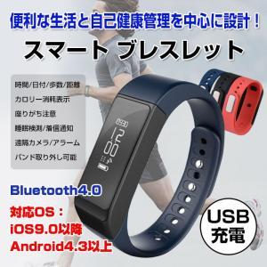 激安セール♪  スマートウォッチ I5 PLUS 生活防水 メール 着信 LINE 通知 歩数計 iPhone Android Bluetooth メール便 で送料無料 並行輸入品 日本語説明書付