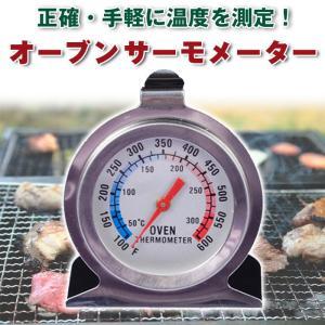オーブンサーモメーター バーベキュー温度計 キッチン温度計 オーブン温度計 温度測定 グリル 料理 ◇CHI-LC-THEM|chic