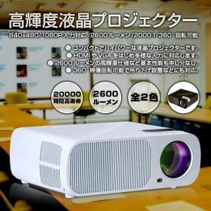 日本語メニュー対応 高輝度 液晶 プロジェクター 800x480 2600ルーメン フルHD 入力 HDMI USB VGA AV 動画 映画 鑑賞 プレゼン ゲーム PS4 接続可 BL-20|chic