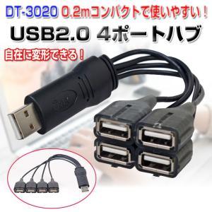 USB2.0 4ポートハブ 0.2m HUB デスクトップ ノート パソコン Windows Mac Android Linux OS 対応 Dtech ゆうパケットで送料無料◇CHI-DT-3020|chic
