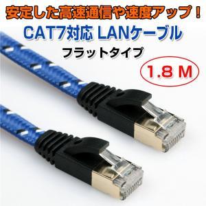 フラットタイプ LANケーブル CAT7 対応 安定した高速通信 速度アップ 1.8メートル ゆうパケットで送料無料◇CHI-CAT7-18 chic
