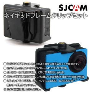 ◇ SJCAMネイキッドフレームクリップセット 仕様 ◇ ◆ 対応機種: SJCAM製 SJ4000...