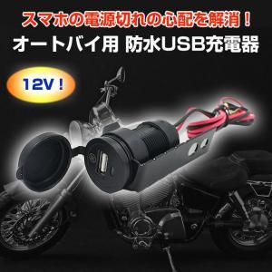 オートバイ用 防水USB充電器 12V USBアダプター バイク電装パーツ シガーソケット 電源 スマホ スマートフォン ◇CHI-CS-223A1