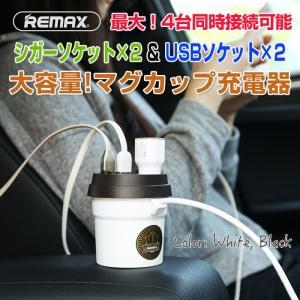 マグカップタイプ充電器 シガーソケットUSB接続型 4台接続可能 USBソケット2箇所 コンセント2箇所接続可能 カー用品◇CHI-REMAX-CR-2XP|chic