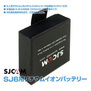 SJCAM SJ6専用 リチウムイオン バッテリー 1000...