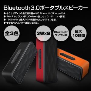 Bluetooth 3.0 ポータブル スピーカー 3Wx2 重低音 サラウンド 1200mAh ロングライフ バッテリー 搭載 アウトドア 全3色  オーディオ ◇CHI-GS805 chic