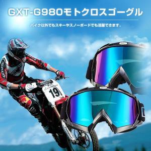 GXT-G980 モトクロスゴーグル オフロード用 サングラス メガネ バイク スキー スノーボード ミラー 伸縮性 強化レンズPC 柔軟性 鏡 スポーツ◇CHI-G980|chic