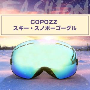 COPOZZ スキー・スノーボードゴーグル サングラス メガネ スキー スノーボード ミラー 伸縮性 耐久性 レンズPC 二重レンズ 鏡  ◇CHI-GOG201【定形外郵便】|chic