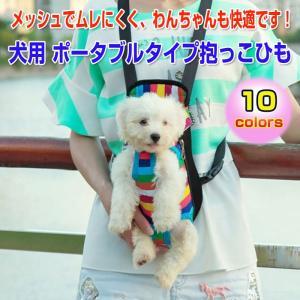 お買い得セール♪ 犬用 ポータブル抱っこひも キャリーバッグ 小型犬 中型犬 お散歩 お出かけ おんぶ 抱っこ ペットグッズ ゆうパケット送料無料 CHI-XBB1