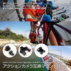 GoPro SJCAM 互換 マウント パーツ 3種 アクションカメラ 汎用 接続 アウトドア スポーツ ツーリング 自転車 車 バイク ゆうパケットで送料無料 CHI-SJ-MNT01|chic