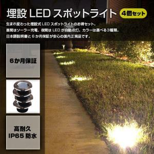 【激安セール!】【ポイント5倍♪】4個セット 埋め込み式 防水 ソーラーLED ガーデン スポット ライト 庭 玄関先 屋外照明 6か月保証 CHI-FS-KSSL300-4SET chic