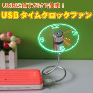 USBに挿すだけで簡単!USBタイムクロックファン USB ...