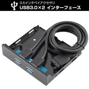 PC用 USB3.0×2インターフェース 3.5インチベイアクセサリ PCパーツ 内蔵USB 高速転送 ゆうパケットで送料無料 ◇CHI-ULT-4042 chic