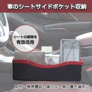 車 シート サイド ポケット 収納 車内 収納 隙間 収納 カーアクセサリー サイドポケット ◇CHI-SNH-01 chic