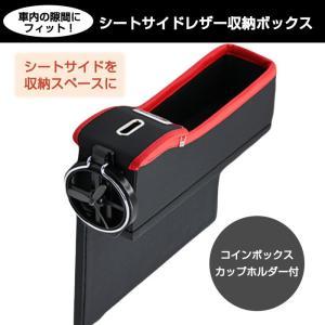 車内用 シート サイド レザー 収納 ボックス 隙間 を 有効活用 コインボックス カップホルダー ドリンクホルダー ◇CHI-SNH-02 ポイント2倍♪|chic