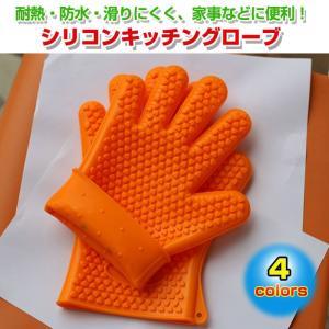 シリコンキッチングローブ 両手 2枚組 手袋 キッチングッズ...
