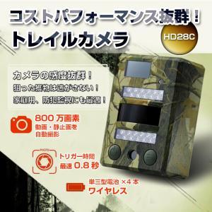 トレイル カメラ IR 不可視 赤外線 人感 センサー LED 搭載 連写 静止画 800万 画素 720P 録画 IP54 防水 防犯 監視 暗視 アウトドア ◇CHI-HD28C