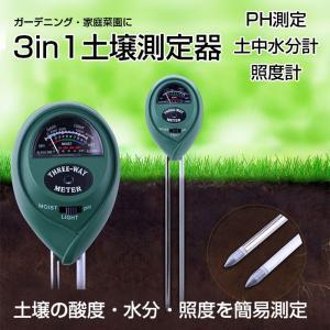土壌測定器 土壌酸度 照度 水分測定 PH測定 テスター 農業 栽培 家庭菜園 3in1 ◇CHI-BQT-0030|chic