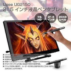 Ugee 21.5 インチ 液晶 ペンタブレット モニタ 1920x1080 フルHD IPS 液晶 感度 2048レベル コントラスト 比 1000:1 ◇CHI-UG2150|chic