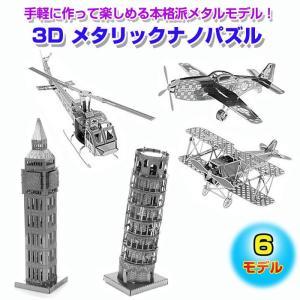 3D メタリックナノモデル 立体 パズル コレクション こだわり ディティール メタル 建造物 乗り物 プレゼント ミニチュアモデル ◇CHI-ZOYO-42A|chic