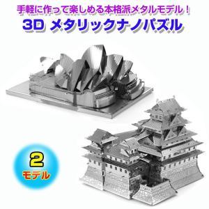 本格的! 3D メタリックナノモデル 立体 パズル コレクション こだわり ディティール メタル 建造物 乗り物 プレゼント ミニチュアモデル ◇CHI-ZOYO-42C|chic