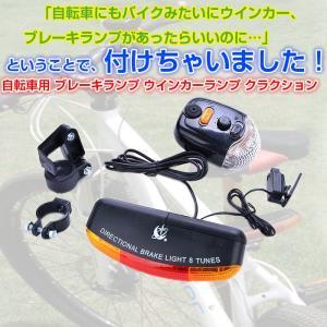 自転車用 方向指示器 ブレーキランプ ウインカー 安全 アクセサリー クラクション 改造 パーツ ◇CHI-XC-408|chic