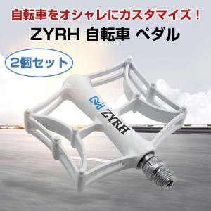 ZYRH 自転車 ペダル 2個セット マウンテンバイク ロードバイク サイクリング 滑り留め 軽量 ...