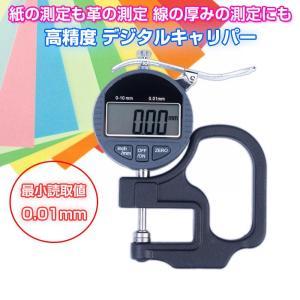 デジタルキャリパー 0.01mm ハンドル付き inch インチ mm ミリメートル 外径 厚み 測る 測定 高精度 測定器 ◇CHI-SYNTEK-100|chic