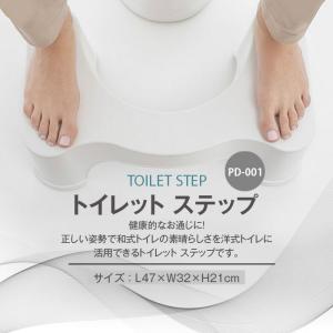 トイレ 踏み台 ステップ 滑り止め付き トレーニング 洗面台 子供 幼児 キッズ 大人 お年寄り 便秘 介護用品 生活用品 しゃがむ 洋式 CHI-PD-001|chic