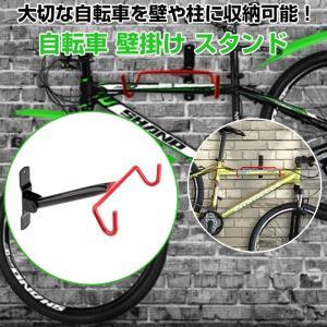 自転車 壁掛け スタンド 壁取付け DIY マウンテンバイク ロードバイク シティサイクル ディスプレイスタンド ◇CHI-LW-B01 chic