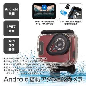 Android 搭載 アクション カメラ SIMフリー wifi フルHD 3G 接続 無線LAN GPS 予備バッテリ 付属 ◇CHI-180C|chic