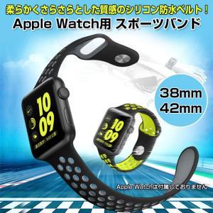 Apple Watch用 スポーツバンド カラフル ベルト シリコン 38mm/42mm アップル ウォッチ  ゆうパケットで送料無料 ◇CHI-IWATCH-2SP|chic