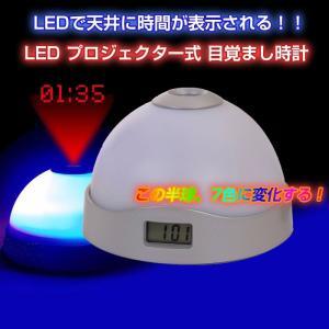 天井 時間 投影 表示 目覚まし時計 LED 七色 発光 ◇CHI-GZ234|chic