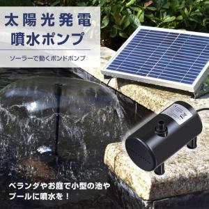 ◇ 太陽光発電式噴水ポンプ 説明 ◇ ● ベランダや庭で小型の池やプールに噴水を!ソーラーパワーで動...