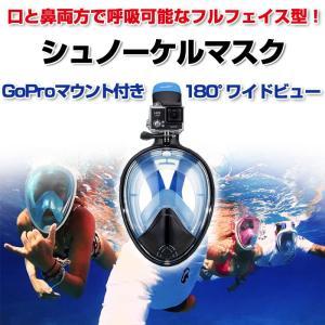 激安セール♪ GoPro SJCAM マウント対応 シュノーケルマスク 180°のワイドビュー スキューバダイビング フルフェイス型 水中撮影 アクションカメラ CHI-M2098G|chic