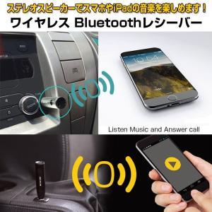 ワイヤレス Bluetoothレシーバー 車載 AUX入力 スマホ タブレット ハンズフリー通話 イヤホン ヘッドホン接続 3.5mm ◇CHI-BTR005|chic