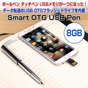 スマート OTG USB ペン 8GB ボールペン タッチペン USBメモリ フラッシュドライブ Androidペン ◇CHI-U6000-8G|chic