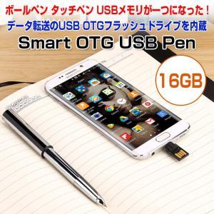 スマート OTG USB ペン 16GB ボールペン タッチペン USBメモリ フラッシュドライブ Androidペン ◇CHI-U6000-16G|chic