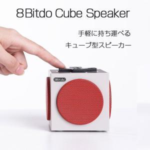 キューブ型 Bluetoothスピーカー レトロデザイン お洒落 長時間再生 対応デバイス多数 バッテリー内蔵 充電式 8cmサイズ コンパクト ゲーム機風 ◇CHI-8BITDO-SD|chic