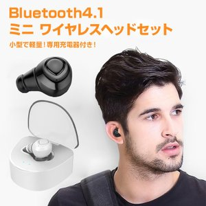 小型 ワイヤレスヘッドセット Bluetooth4.1 ブルートゥース イヤフォン ヘッドフォン 片耳用 専用充電器付き スポーツ 音楽再生4時間 ◇CHI-EP-Q7|chic