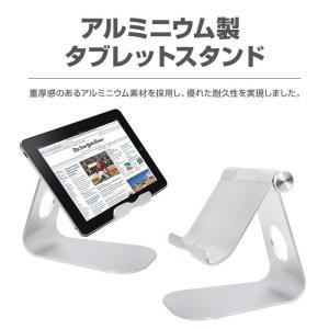 タブレット スタンド 角度調整可能 アルミニウム製 スマホ スマートフォン スタンド 充電スタンド ホルダー Android iPad iPhone CHI-PAD-STAND ポイント2倍♪|chic