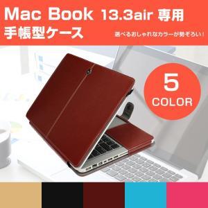 Mac Book 手帳型ケース Macbook Air 13.3inch専用  PUレザー 超軽量 シンプル マックブックエアー ◇CHI-PJ-PU012|chic