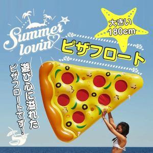 ピザ フロート 浮き輪 うきわ 海水浴 プール 大きい 三角 インパクト 楽しい 面白い 遊び心 ゆったり 使い勝手 軽量 安定 CHI-FLOAT-PIZZA ポイント2倍♪|chic
