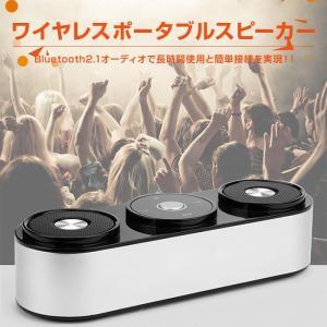 ワイヤレス ポータブル スピーカー Bluetooth2.1 オーディオスピーカー 長時間使用 簡単接続 ハンズフリー通話 ボイスチャット USB充電式 ◇CHI-LA-NN|chic