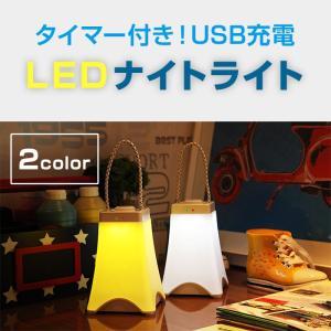 LEDナイトライト サイドランプ LED照明 ベットサイドランプ テーブルライト スタンドライト 間接照明 寝室 キャンプ タイマー付き USB充電式 ◇CHI-DMK-002