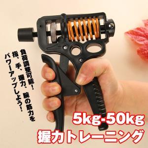 握力 トレーニング ハンドグリップ 5kg-50kg 調整式 ◇CHI-KY-002|chic