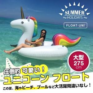 浮き輪 うきわ ユニコーン フロート 海水浴 ビーチ リゾート プール 大型 楽しい 面白い ユニーク SNS 遊び心 ゆったり 軽量 安定 持ち運び 275cm CHI-FLOAT-UNI|chic
