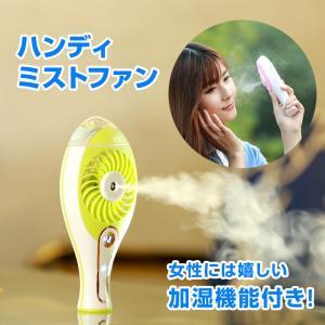 ハンディミストファン USB扇風機 加湿 潤す 携帯ファン 7枚羽根 夏の暑い日に 美容 1200mAh 最大3.5時間連続使用 ◇CHI-WT-H18|chic