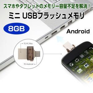 ミニ USBフラッシュメモリ Android 8GB  MicroUSB OTG対応 スマホ パソコン タブレット 小型 キャップ式  ゆうパケットで送料無料 ◇CHI-OTG-MEM-8GB|chic