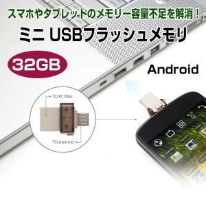 ミニ USBフラッシュメモリ Android 32GB  MicroUSB OTG対応 スマホ パソコン タブレット 小型 キャップ式  ゆうパケットで送料無料 ◇CHI-OTG-MEM-32GB|chic